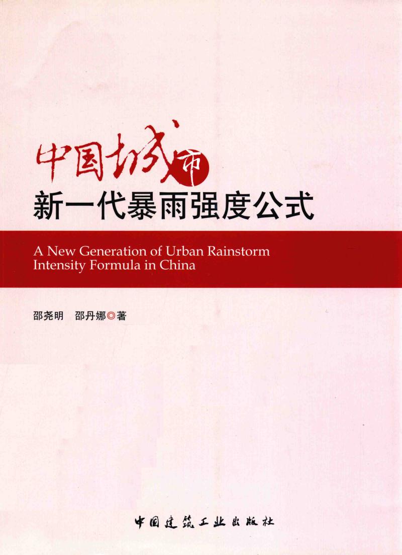 中国城市新一代暴雨强度公式全国.pdf