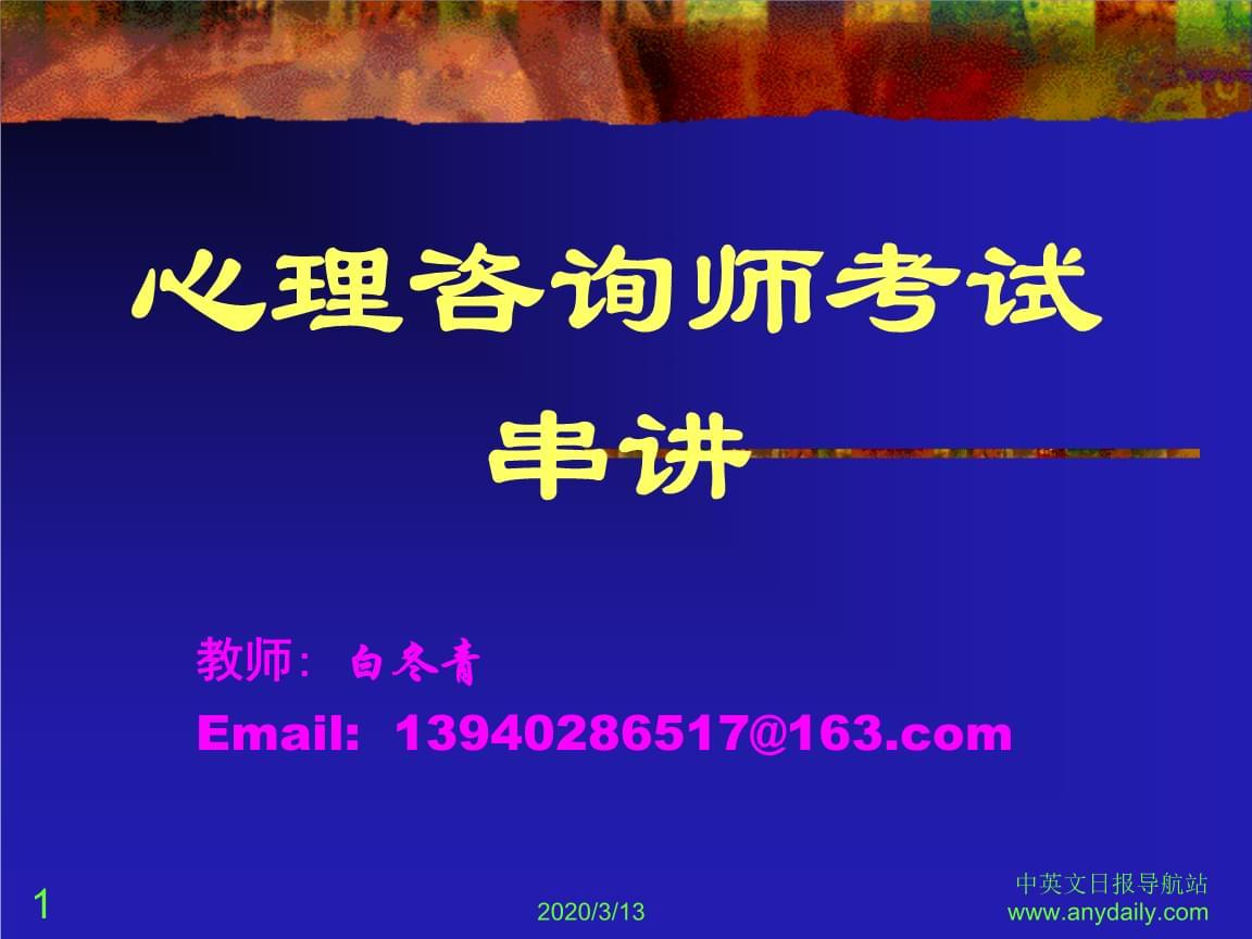 ...太过伤心的时候会打自己 忻州市刘伟天心理案例 525心理网