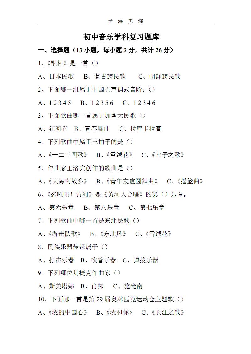 故乡》  23,视唱乐谱,这段主题旋律选自()  1=bb    4/4     小广板图片