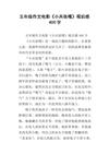 小兵张嘎观后感_五年级作文电影《小兵张嘎》观后感400字.docx