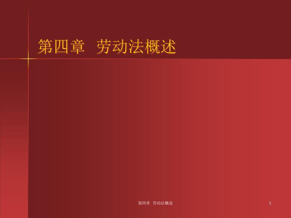 劳动法学(第二版) 王全兴.zip