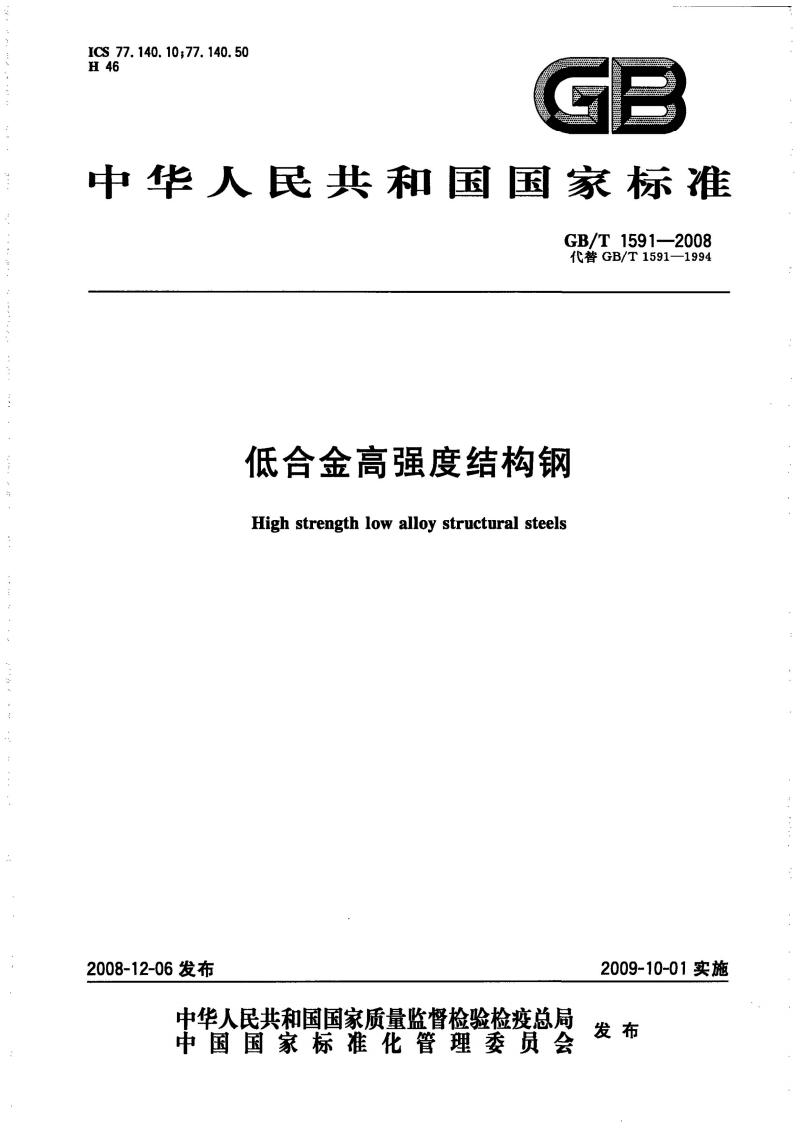GBT 1591-2008 低合金高強度結構鋼(高清).pdf