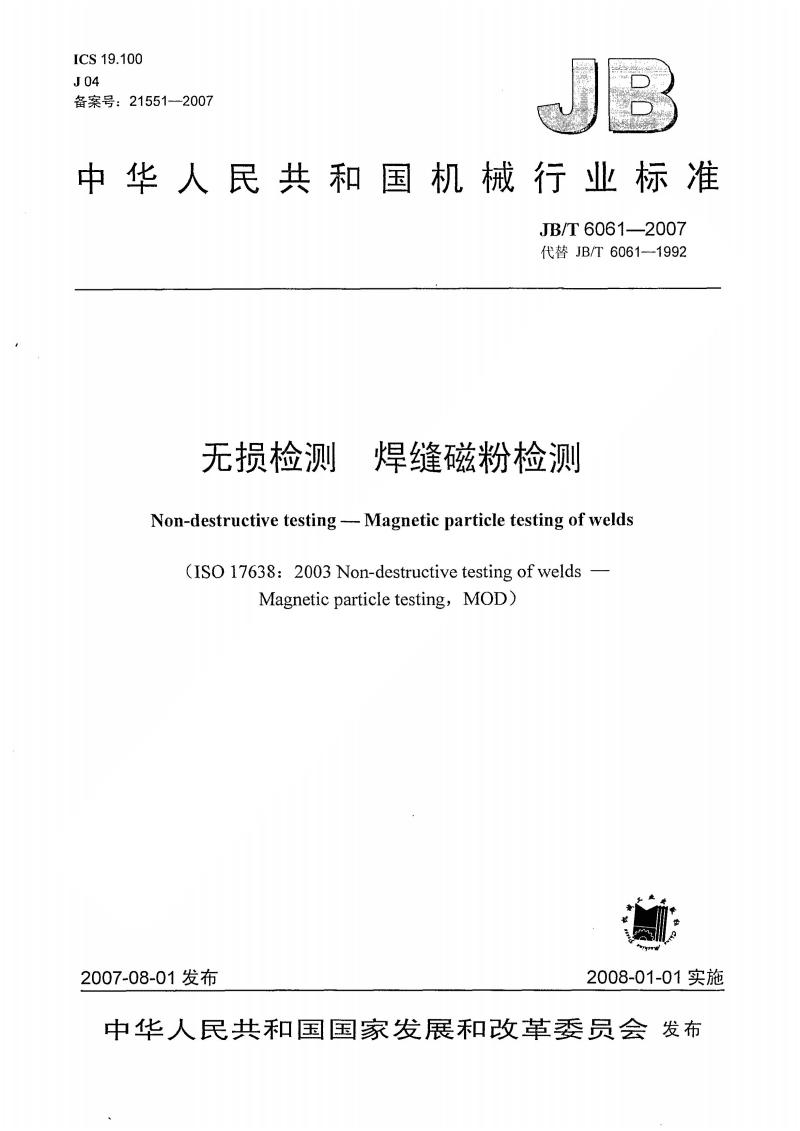 JBT6061-2007 損檢測焊縫磁粉檢測(高清).pdf
