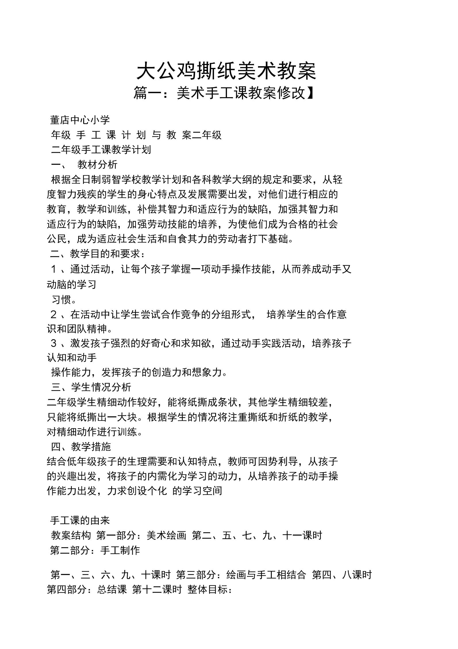 大公雞撕紙美術教案.docx