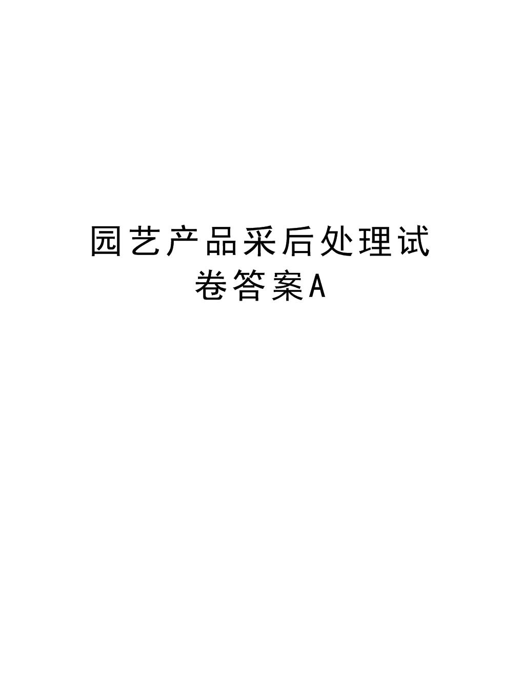 園藝產品采后處理試卷答案A備課講稿.doc