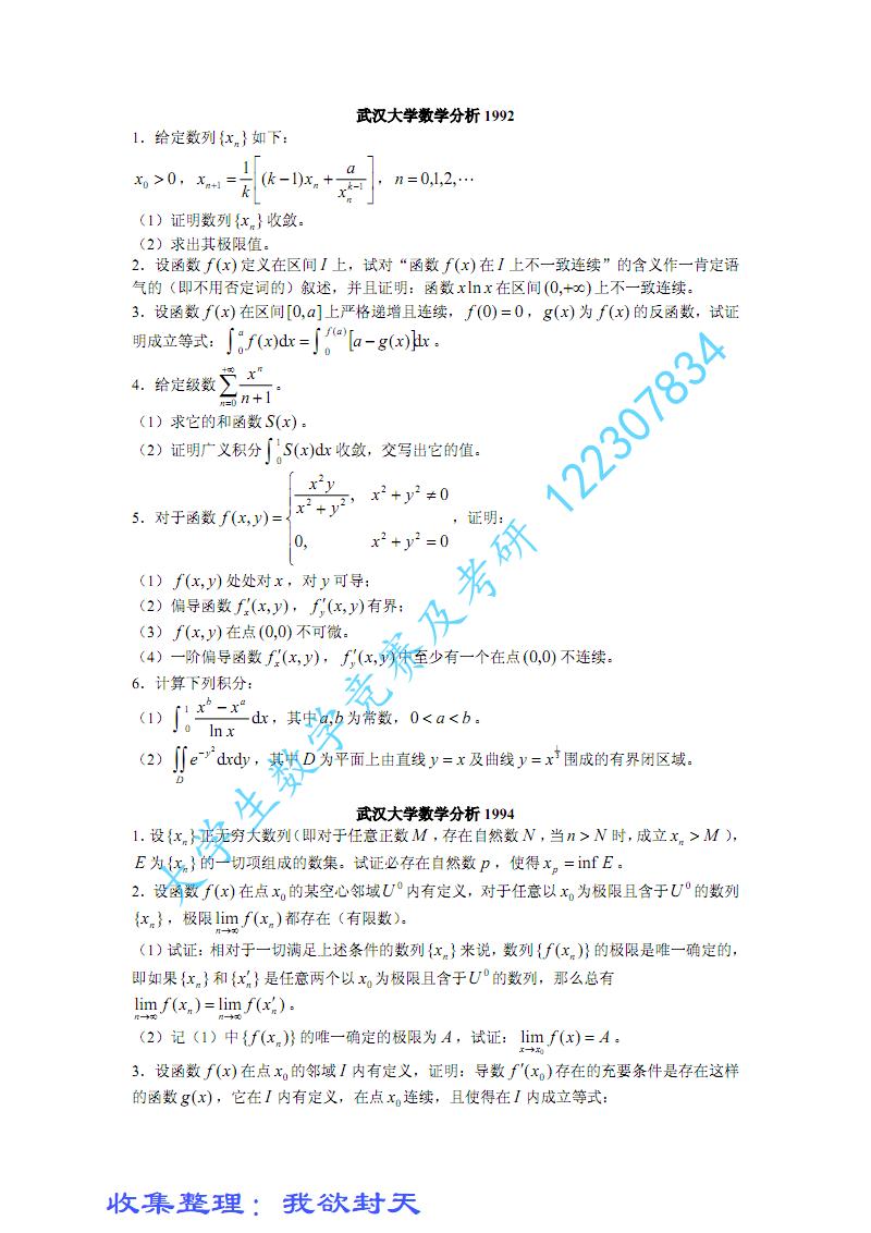 武漢大學1992-2015數學分析考研真題匯總.pdf