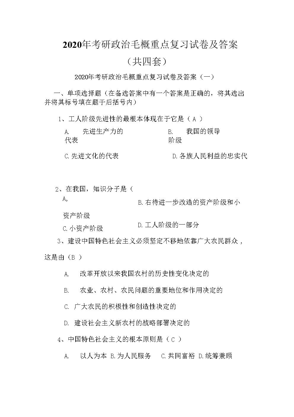 最新2020年考研政治毛概重點復習試卷及答案(共四套).docx