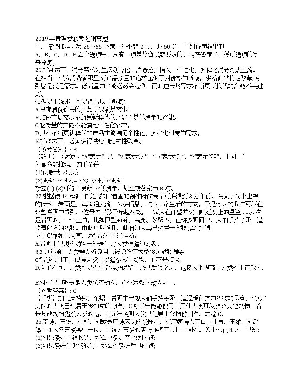 2019年管理類聯考邏輯真題及答案解析.docx