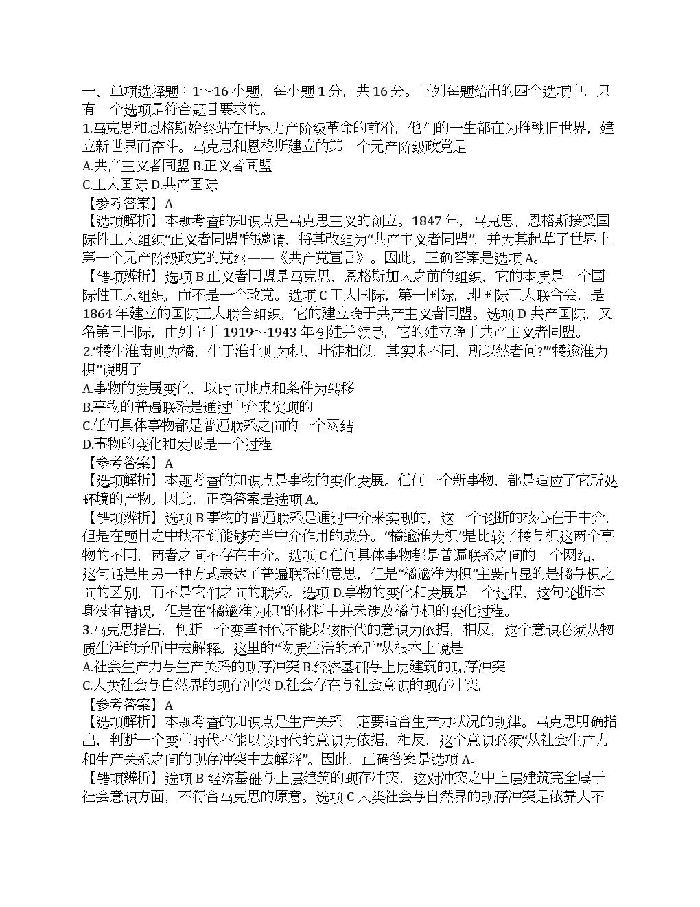 19考研政治答案+解析(完整版).docx