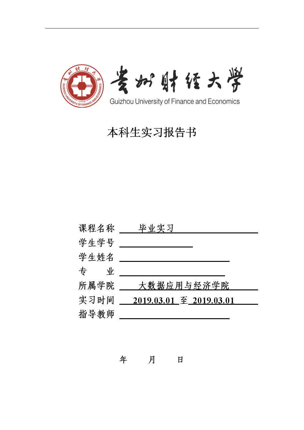 建設銀行3000字畢業實習報告.doc