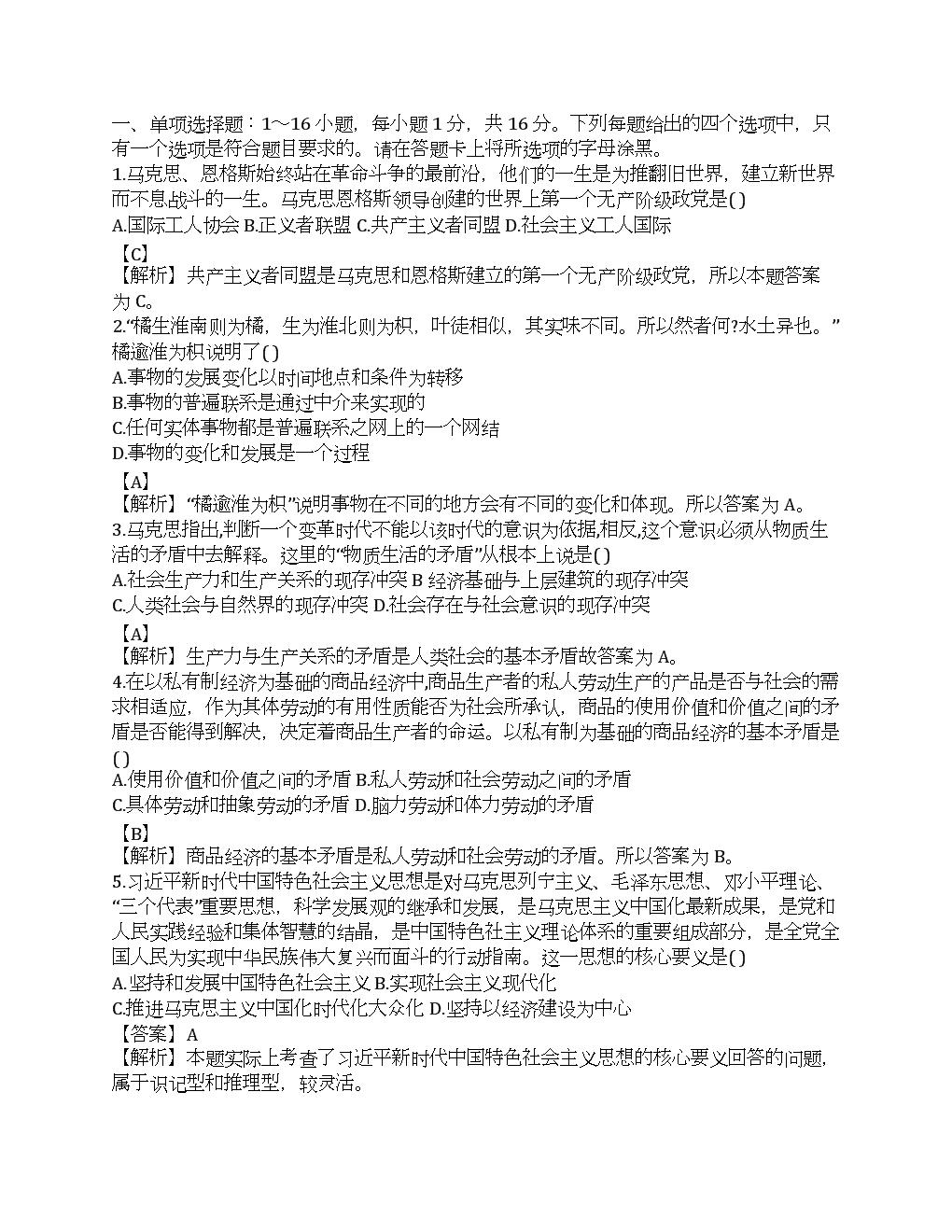 2019考研政治真題及答案解析【完整版】.docx