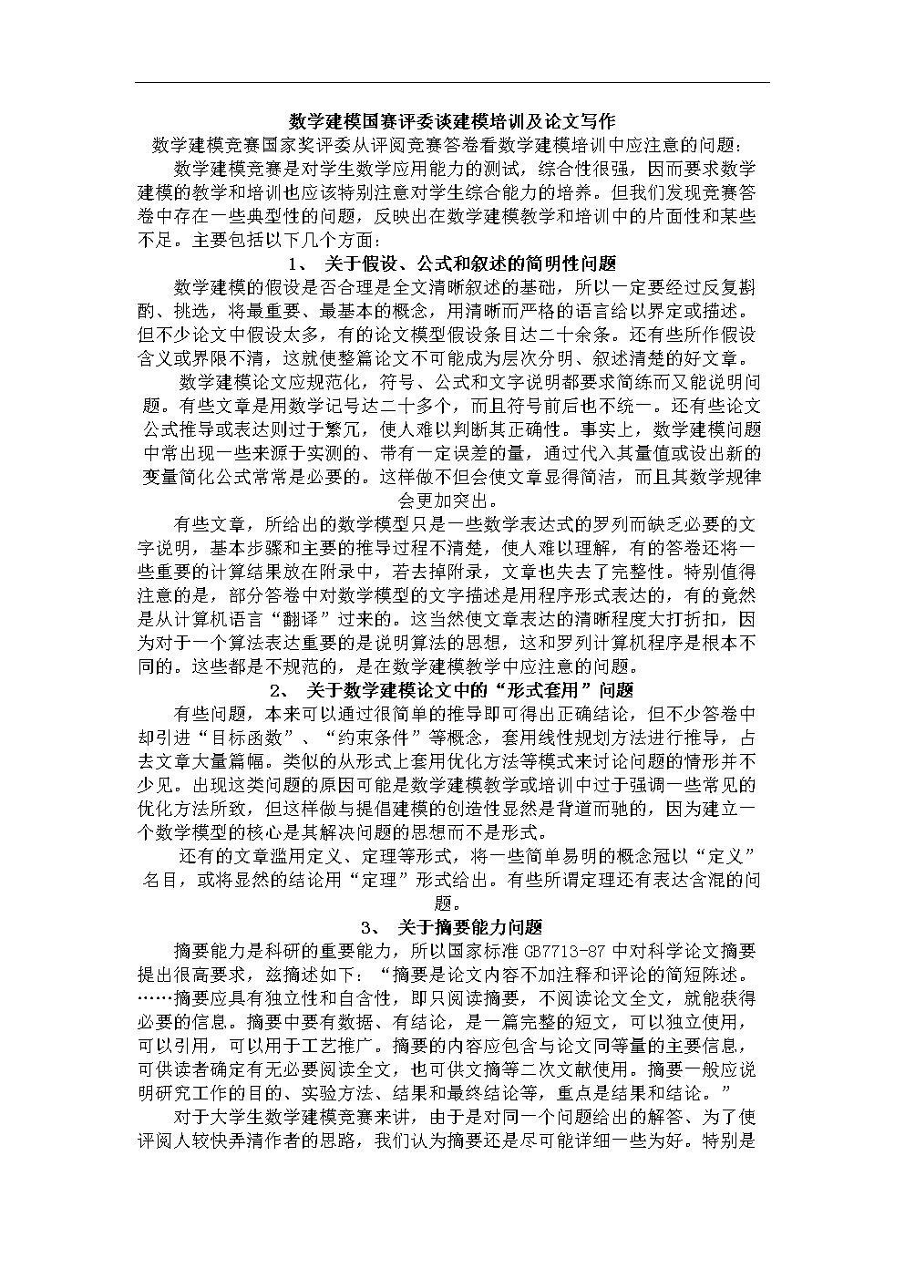 數學建模國賽評委談建模培訓及論文寫作.doc