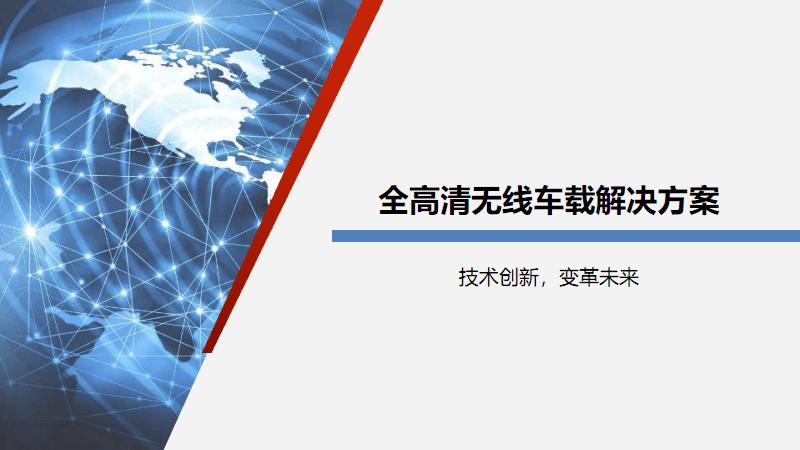 全高清無線車載解決方案.pdf
