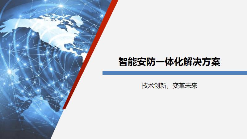 智能安防一體化解決方案.pdf