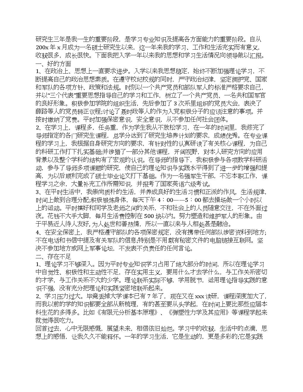 2011最新研究生思想匯報.docx