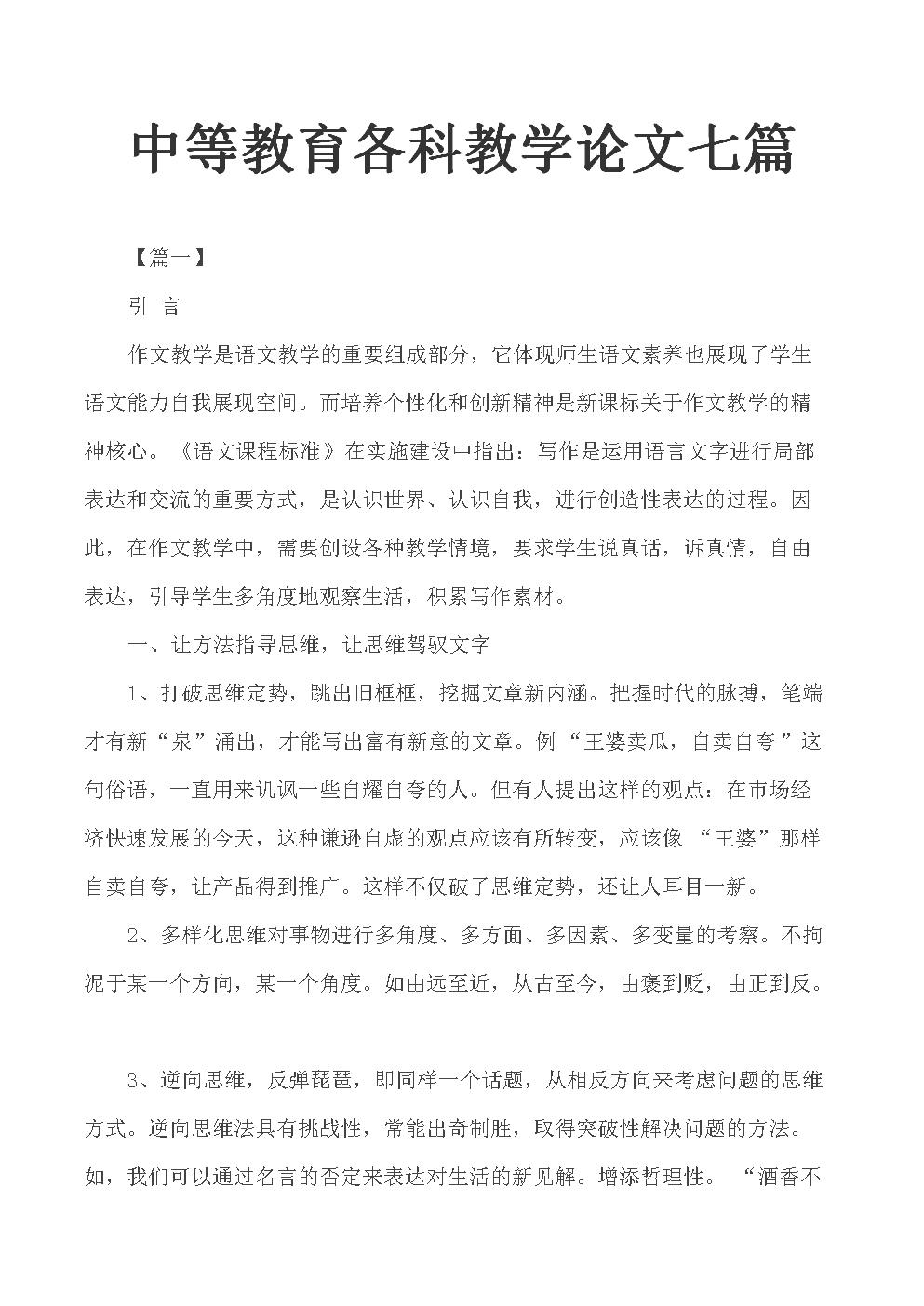 中等教育各科教學論文七篇.docx