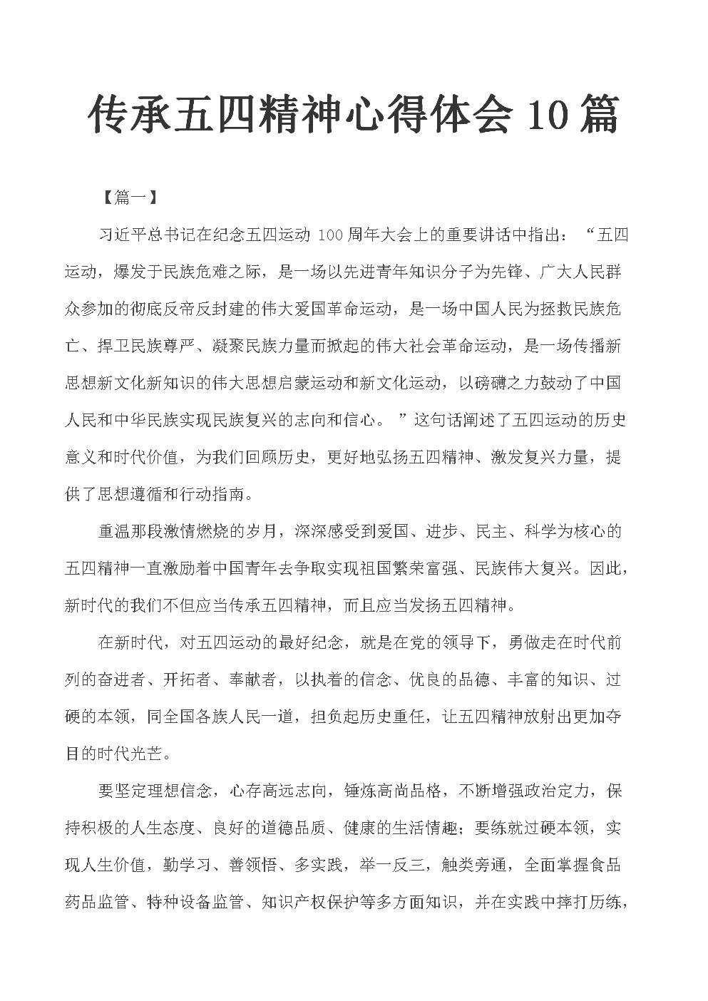 傳承五四精神心得體會10篇.docx
