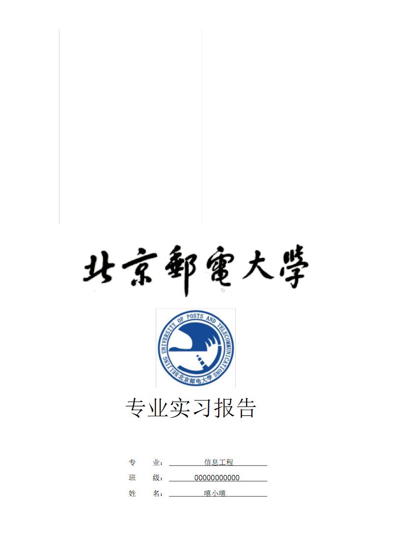 北郵畢業實習報告.pdf