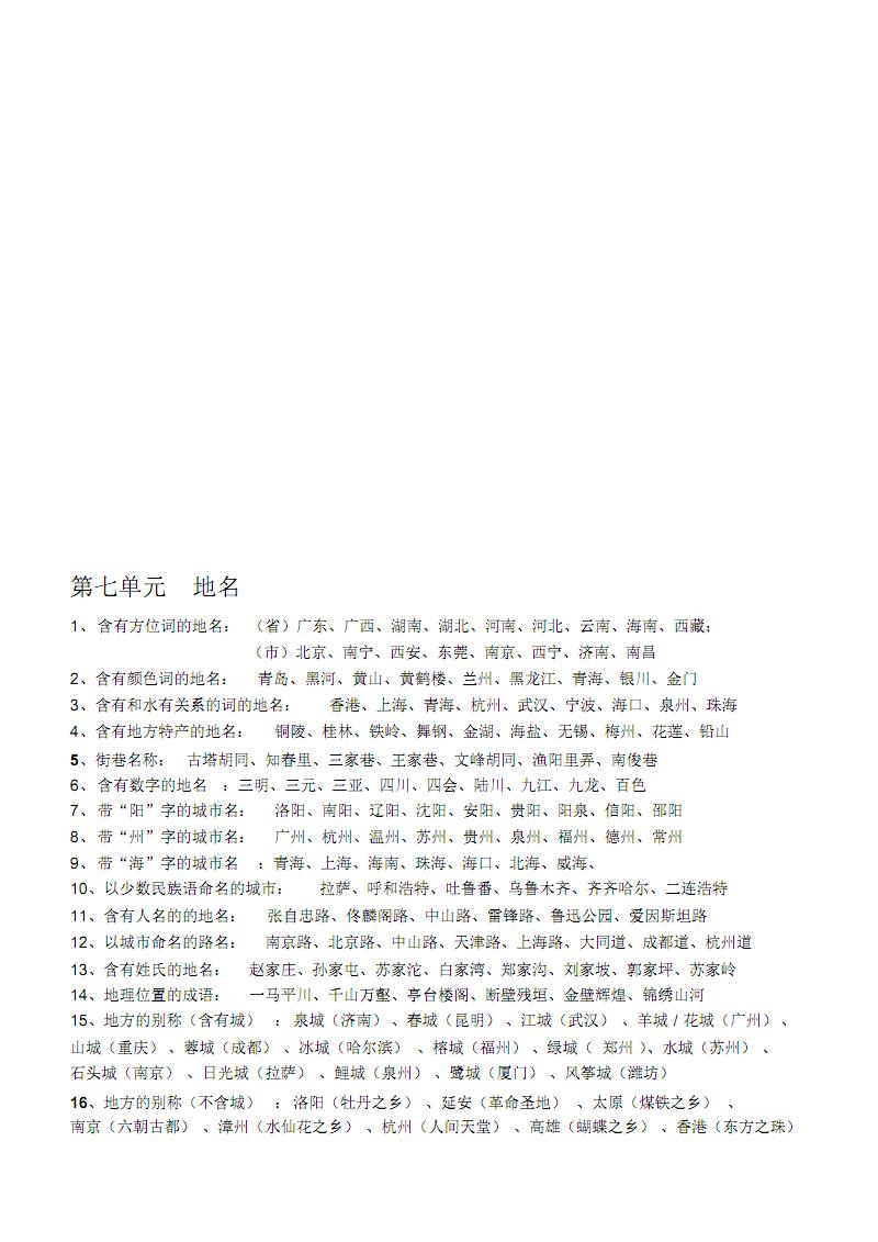 北師大語文第七冊第七單元.pdf