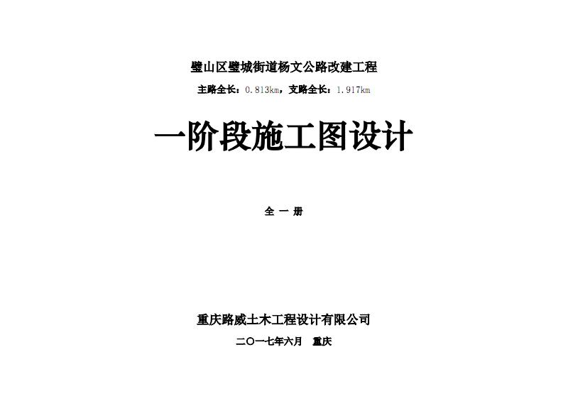 璧山區璧城街道楊文公路改建工程教學提綱.pdf