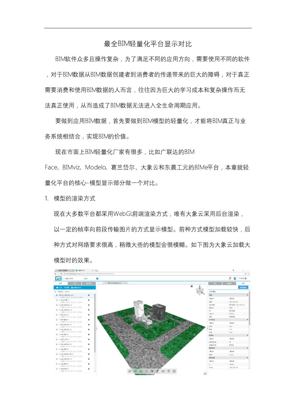 BIM平臺模型顯示測評分析.doc