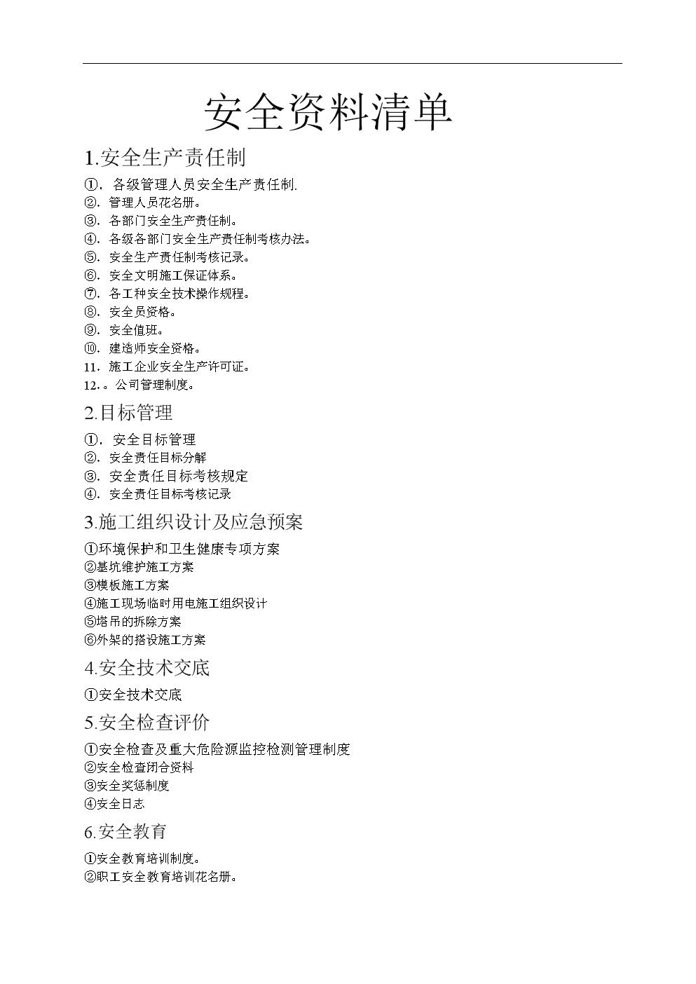 安全資料清單.doc