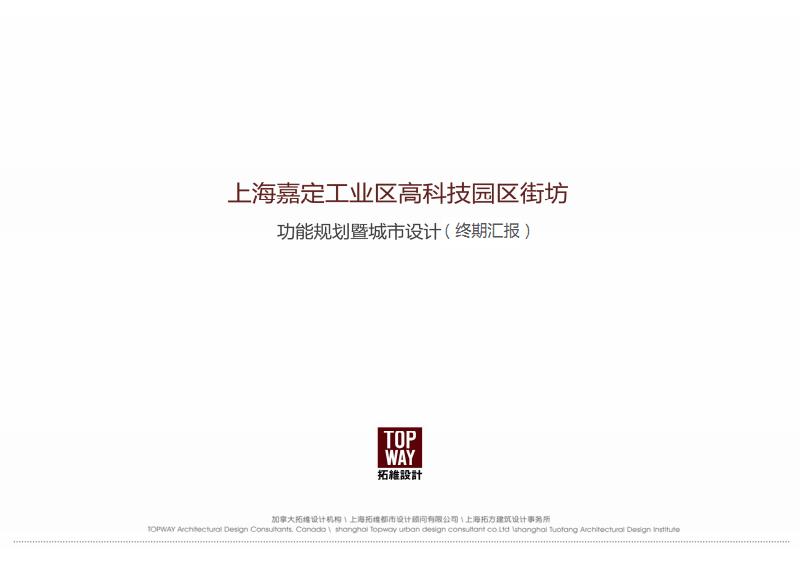 嘉定高科技園資料整理.pdf