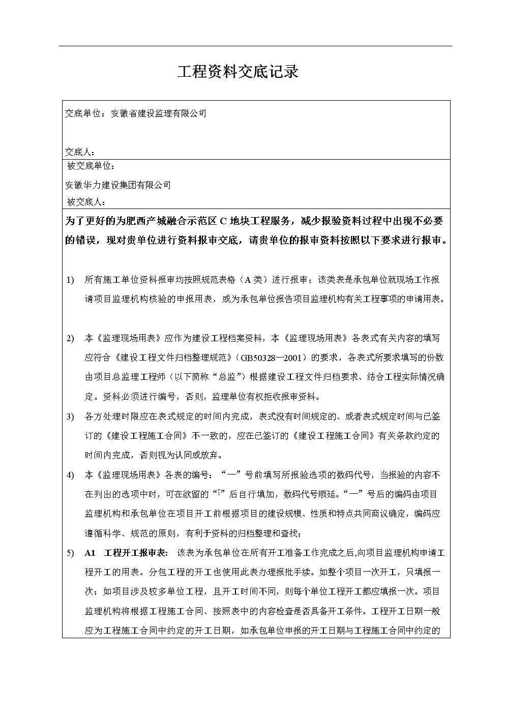 工程資料交底記錄.doc