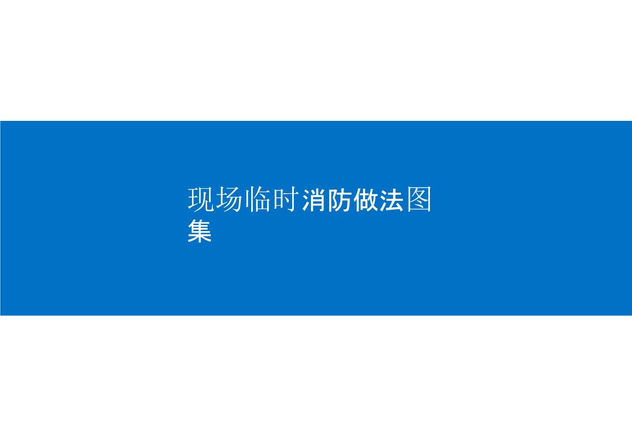 現場消防臨時做法圖集資料整理.pptx