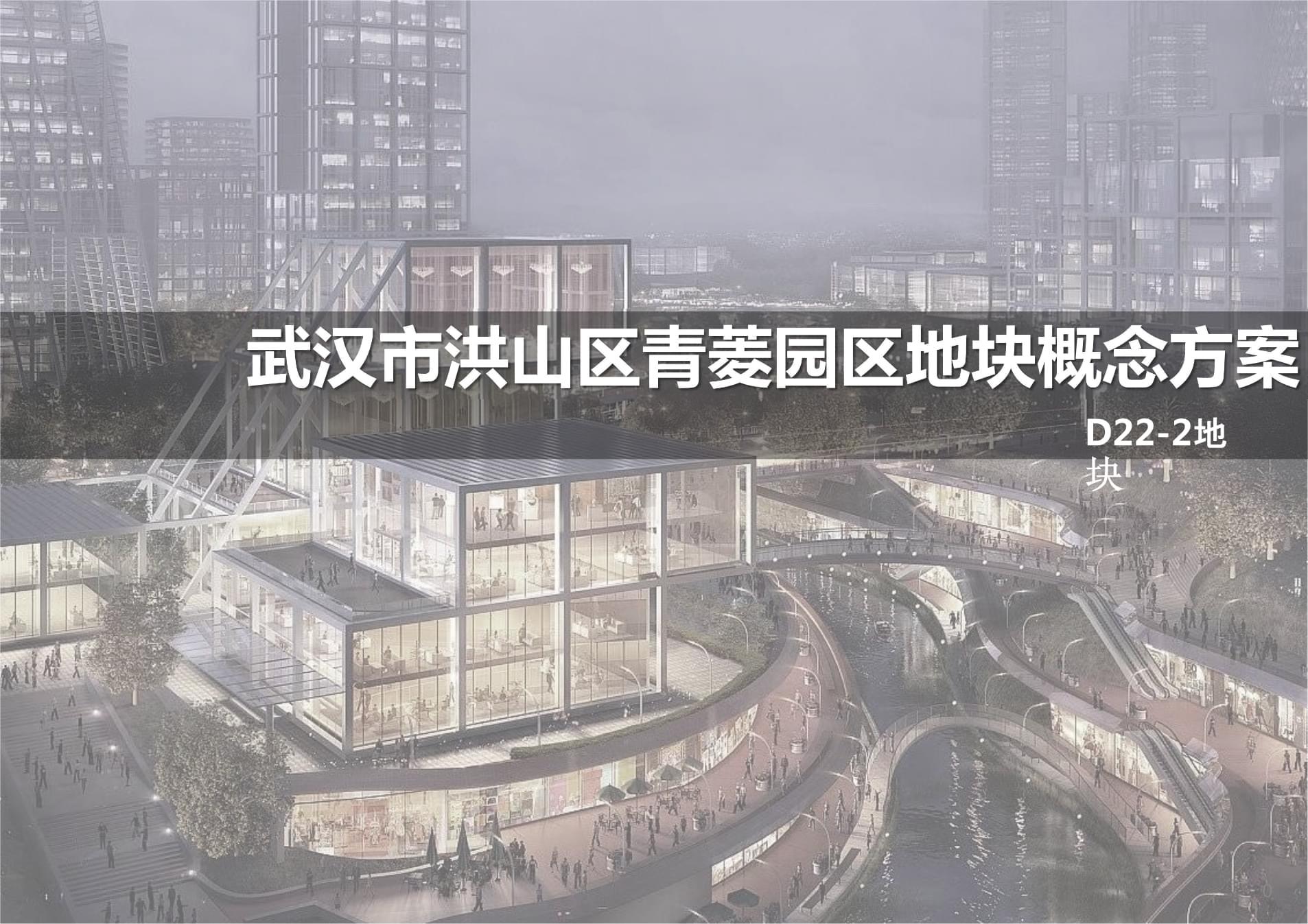 綜合樓項目開發地塊規劃概念方案教學提綱.pptx