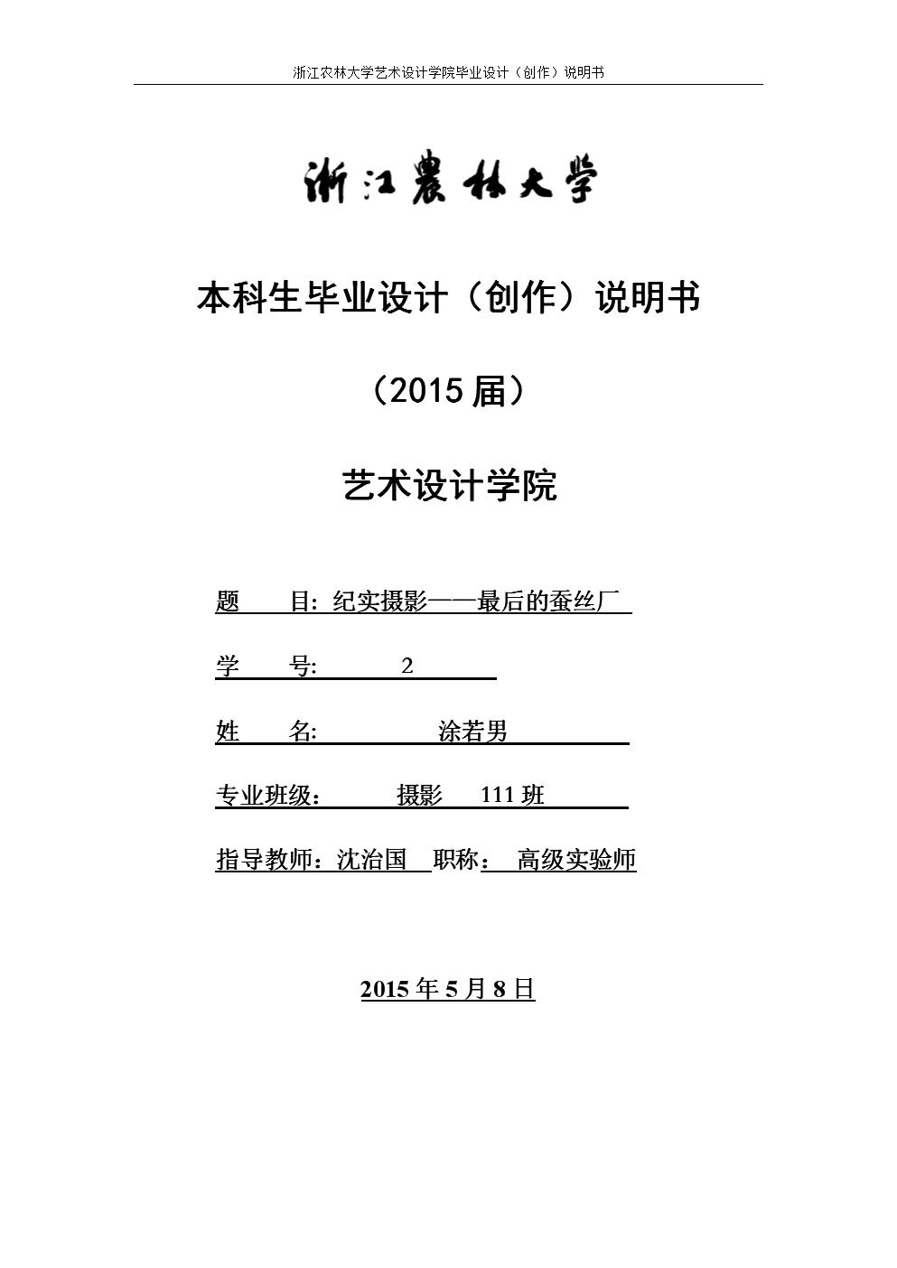 201117040302涂若男[畢業論文]2015-04-27.doc