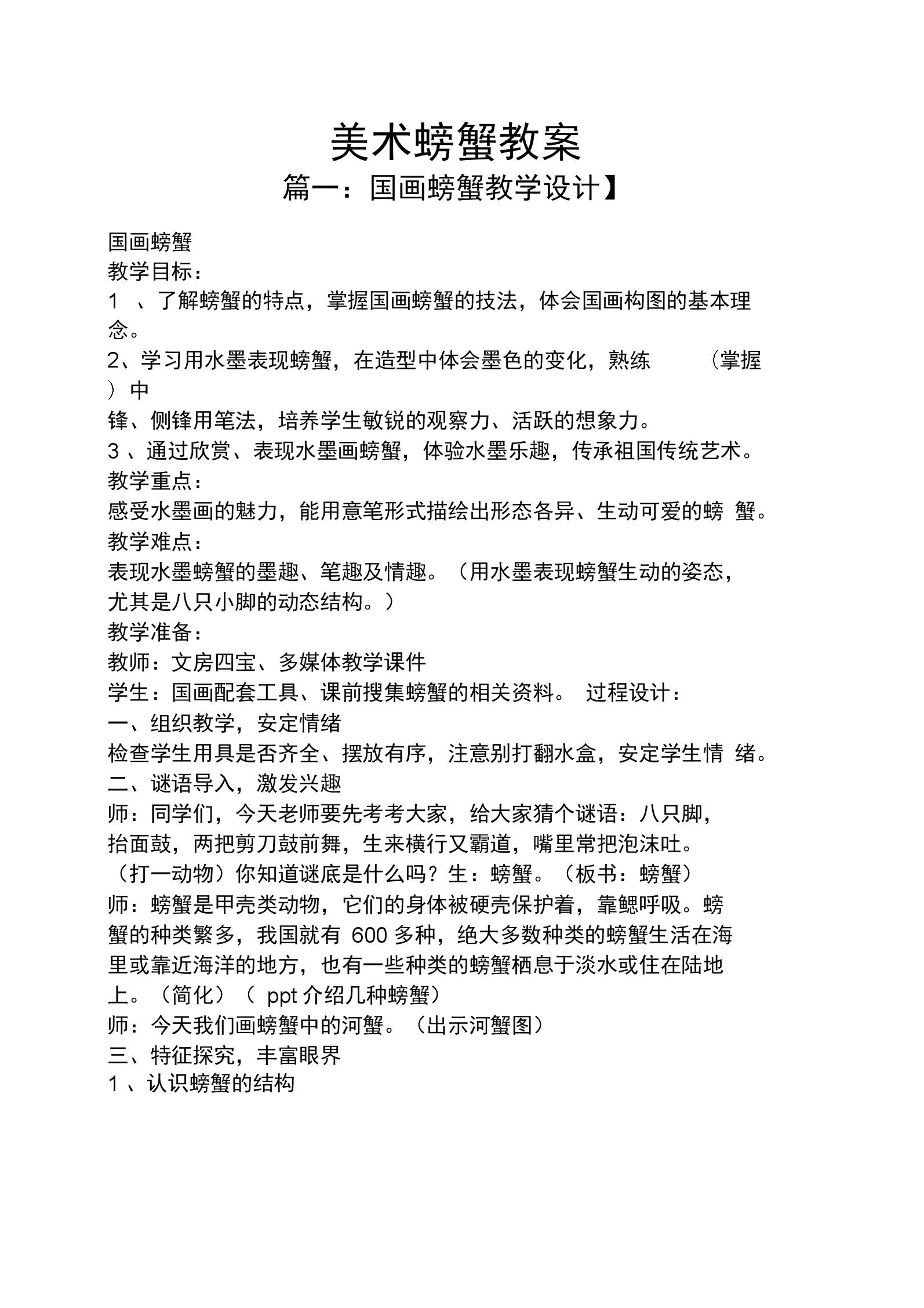 美術螃蟹教案.docx