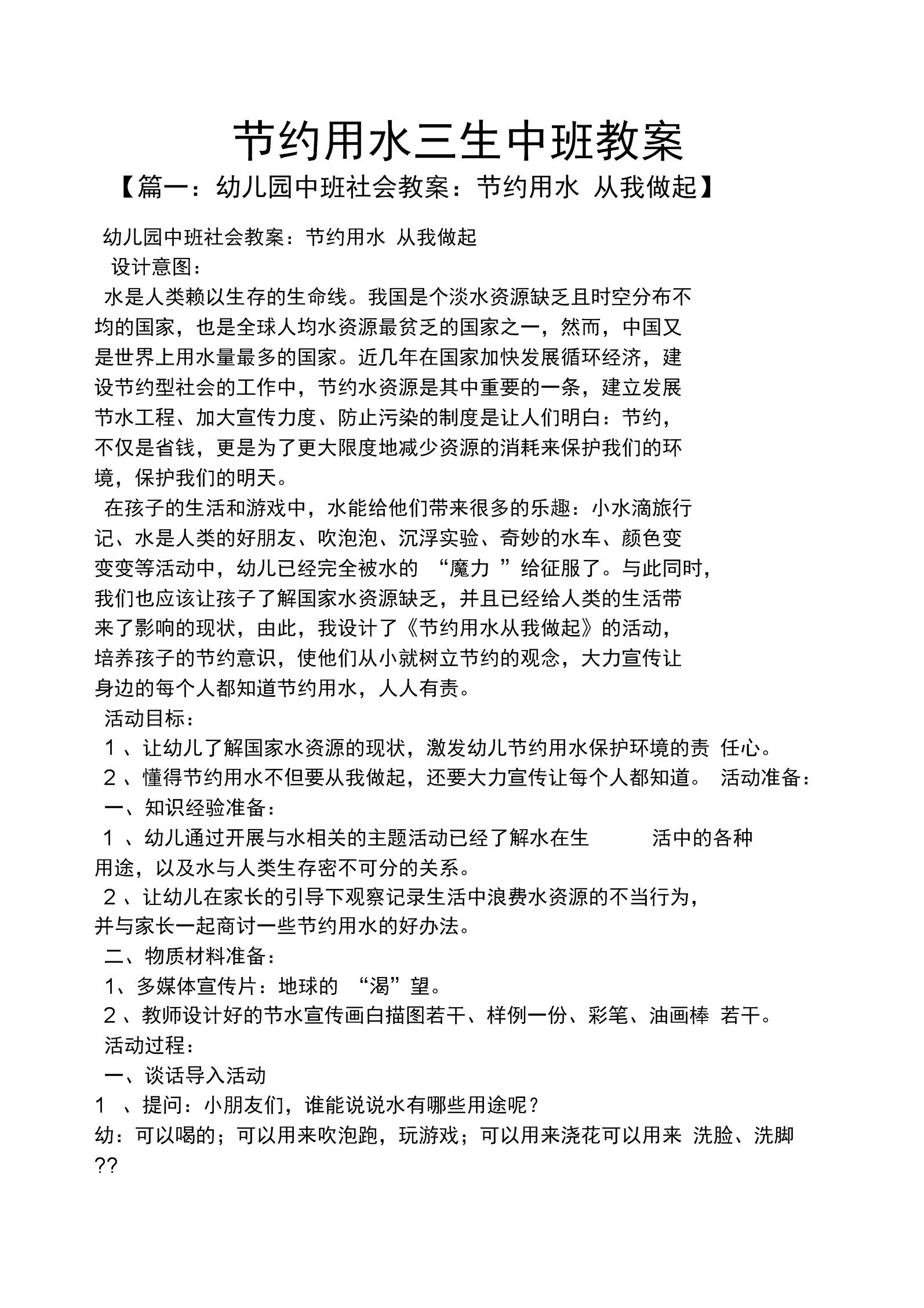 節約用水三生中班教案.docx