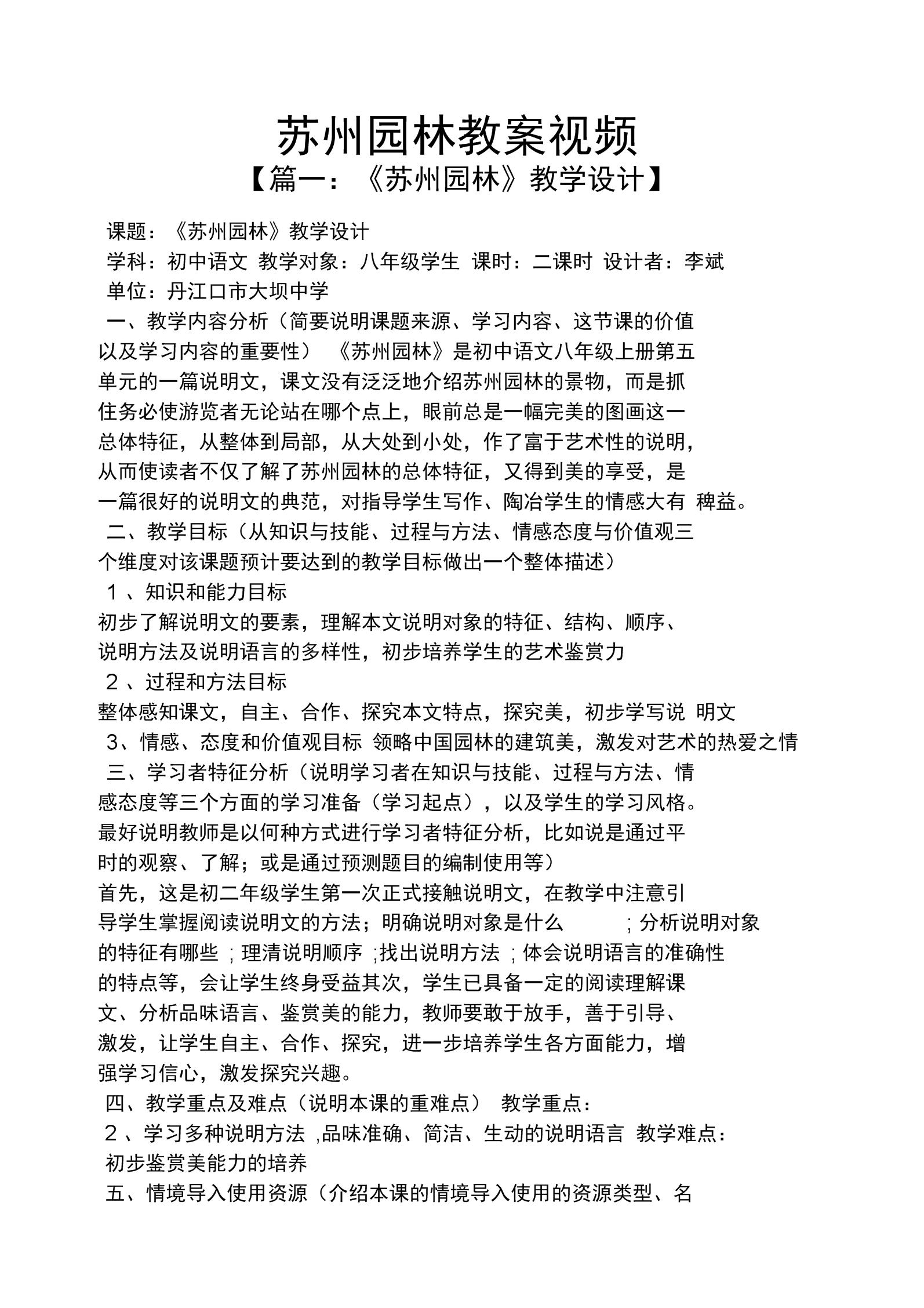 蘇州園林教案視頻.docx