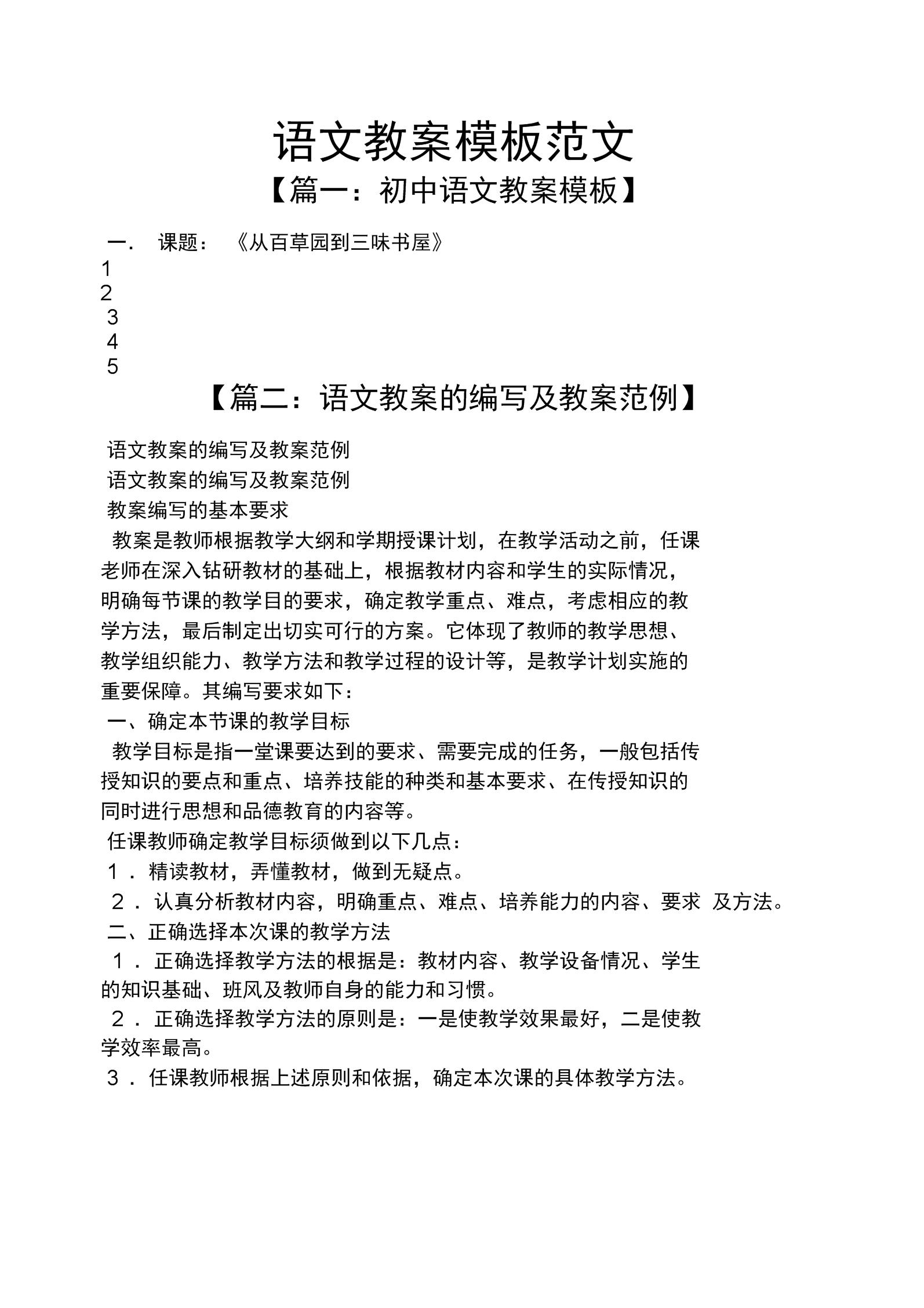 語文教案模板范文.docx