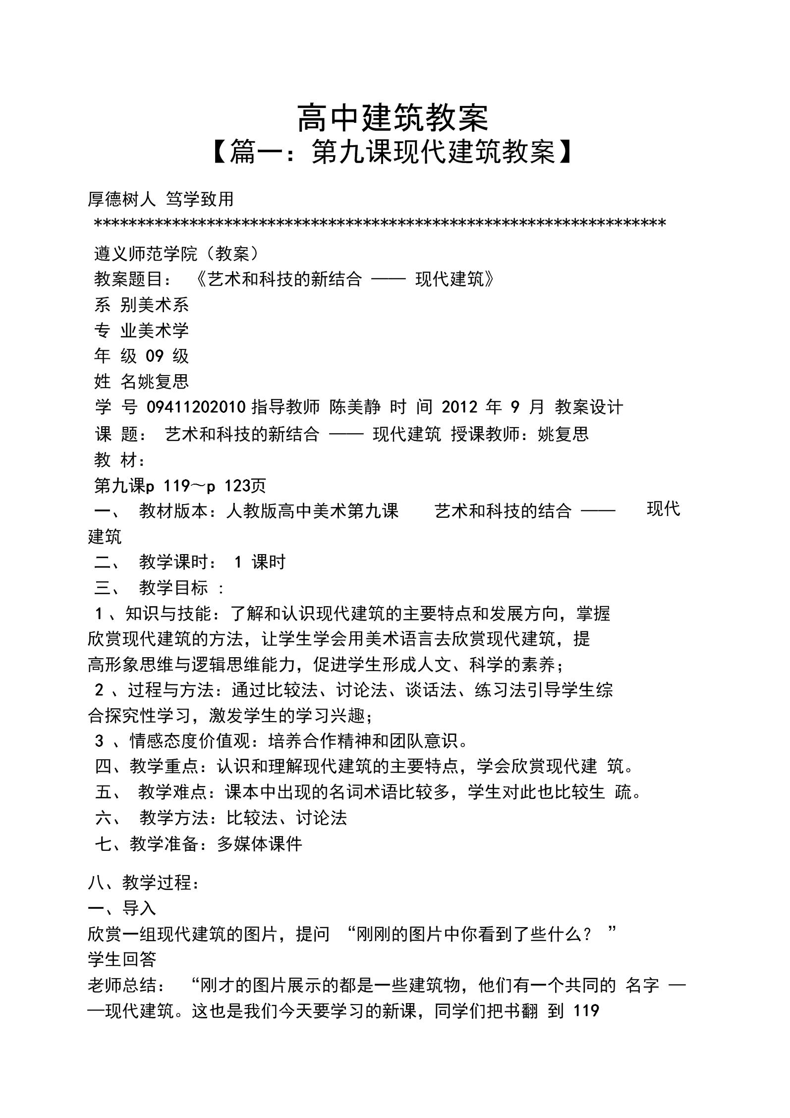 高中建筑教案.docx