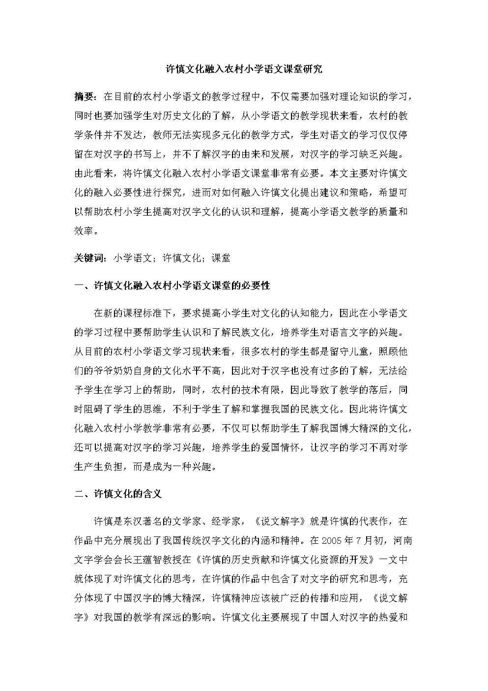 T010805+許慎文化融入農村小學語文課堂研究.docx