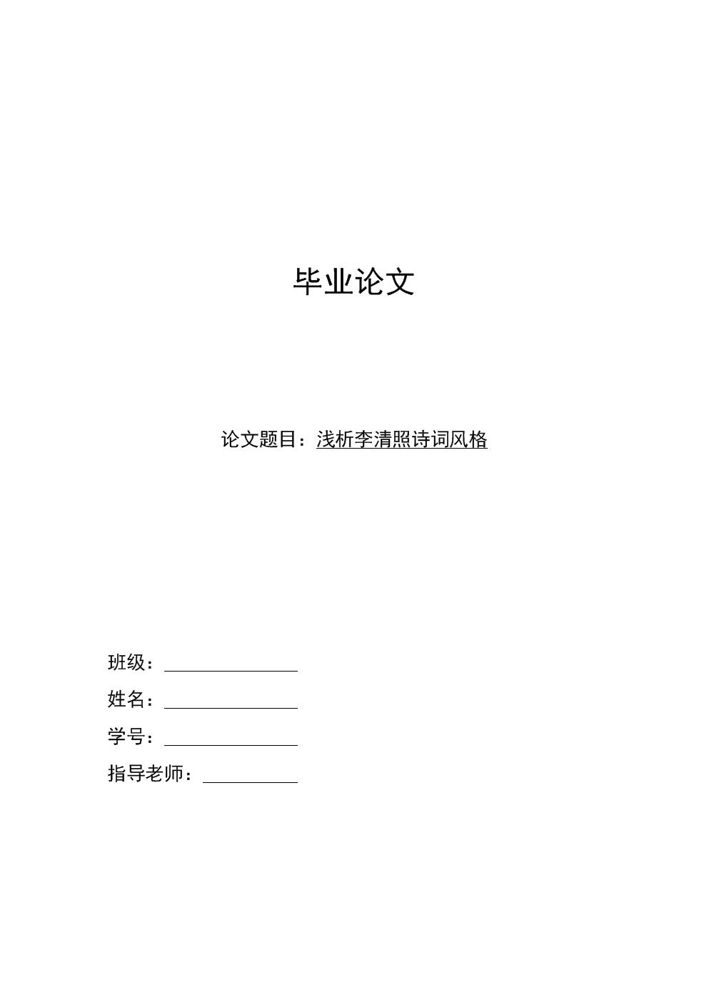 T022203+淺論李清照詩詞風格.docx