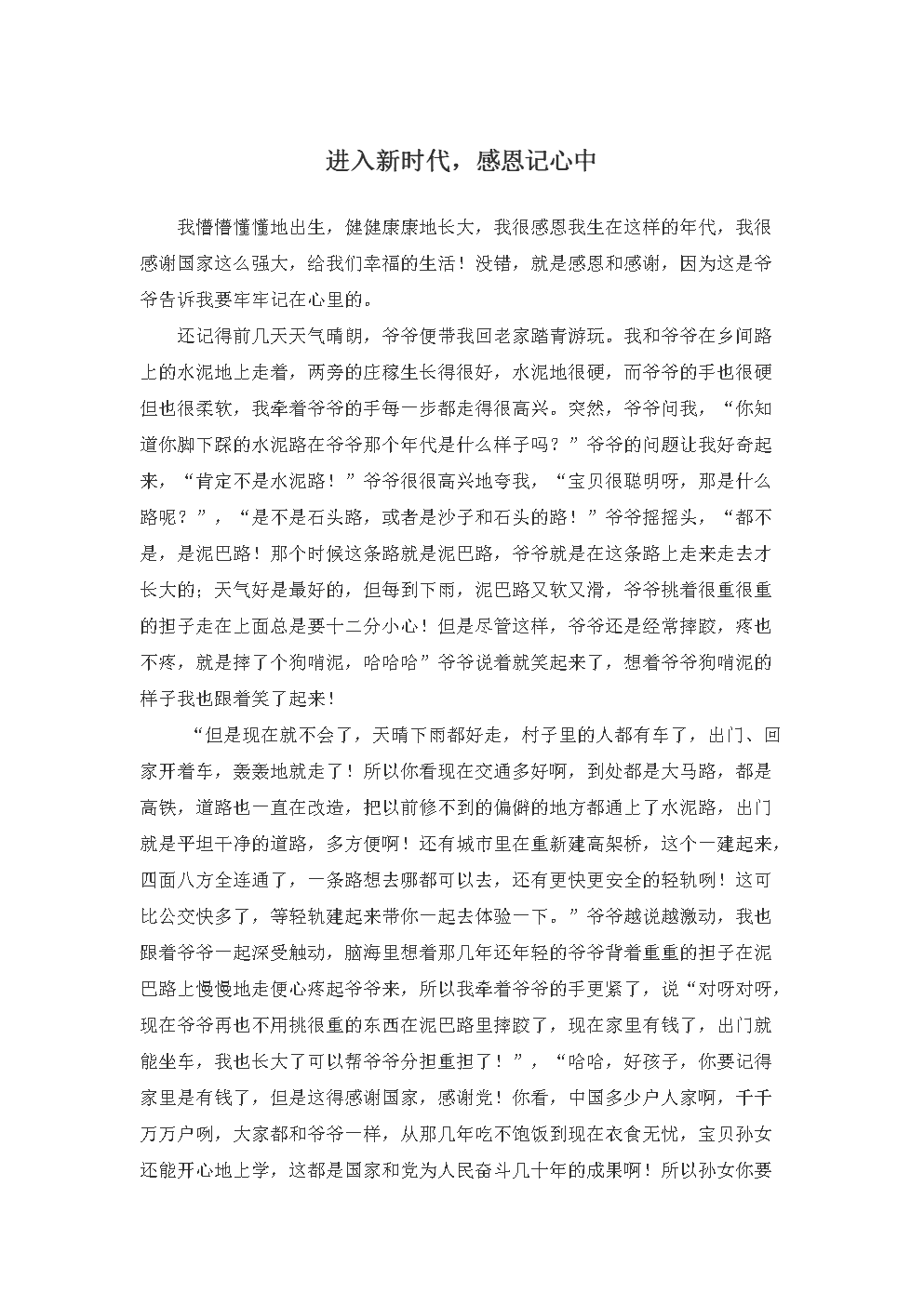 故事稿進入新時代,感恩記心中+1000.docx