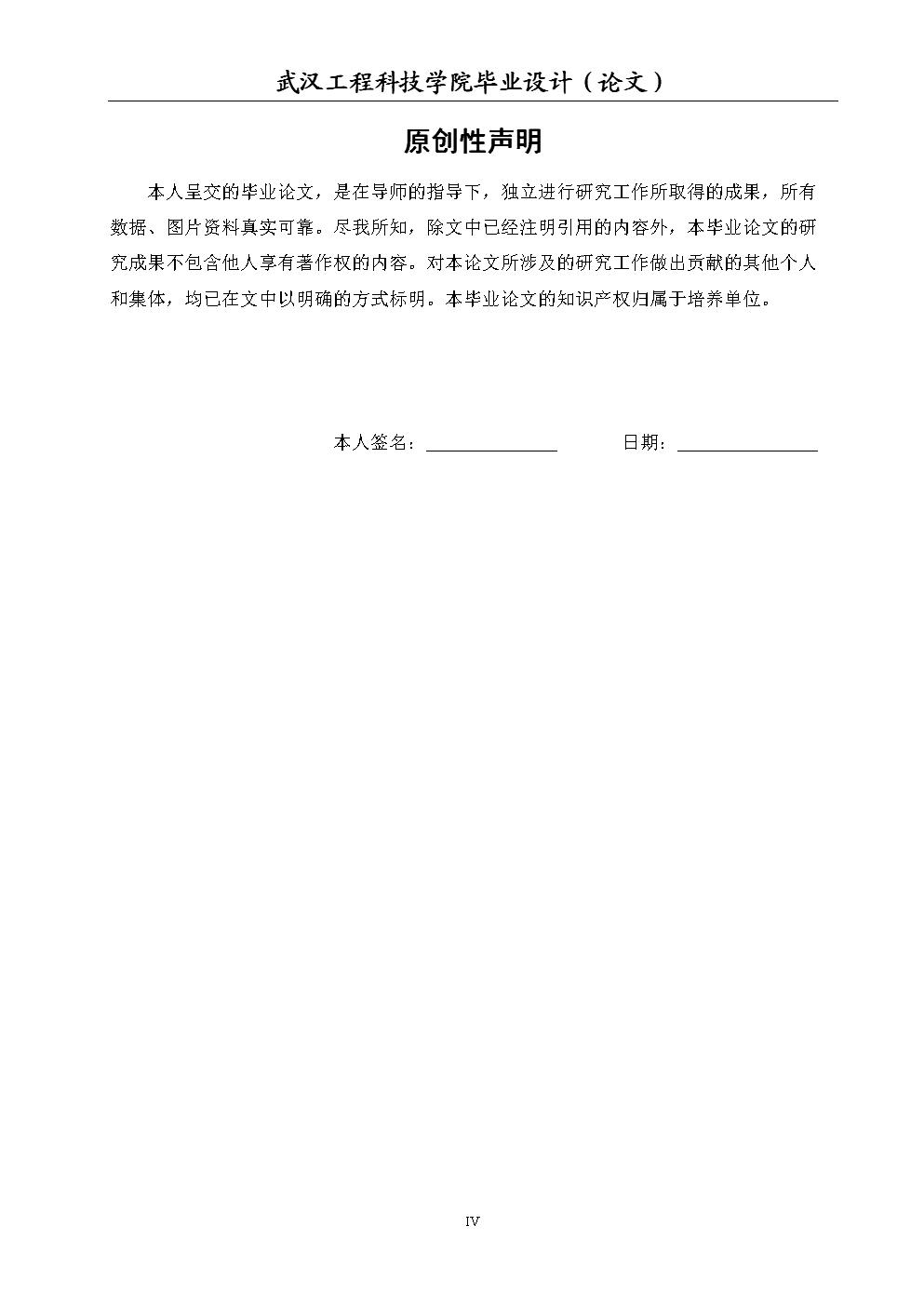 湖北汽車國際競爭力分析.doc
