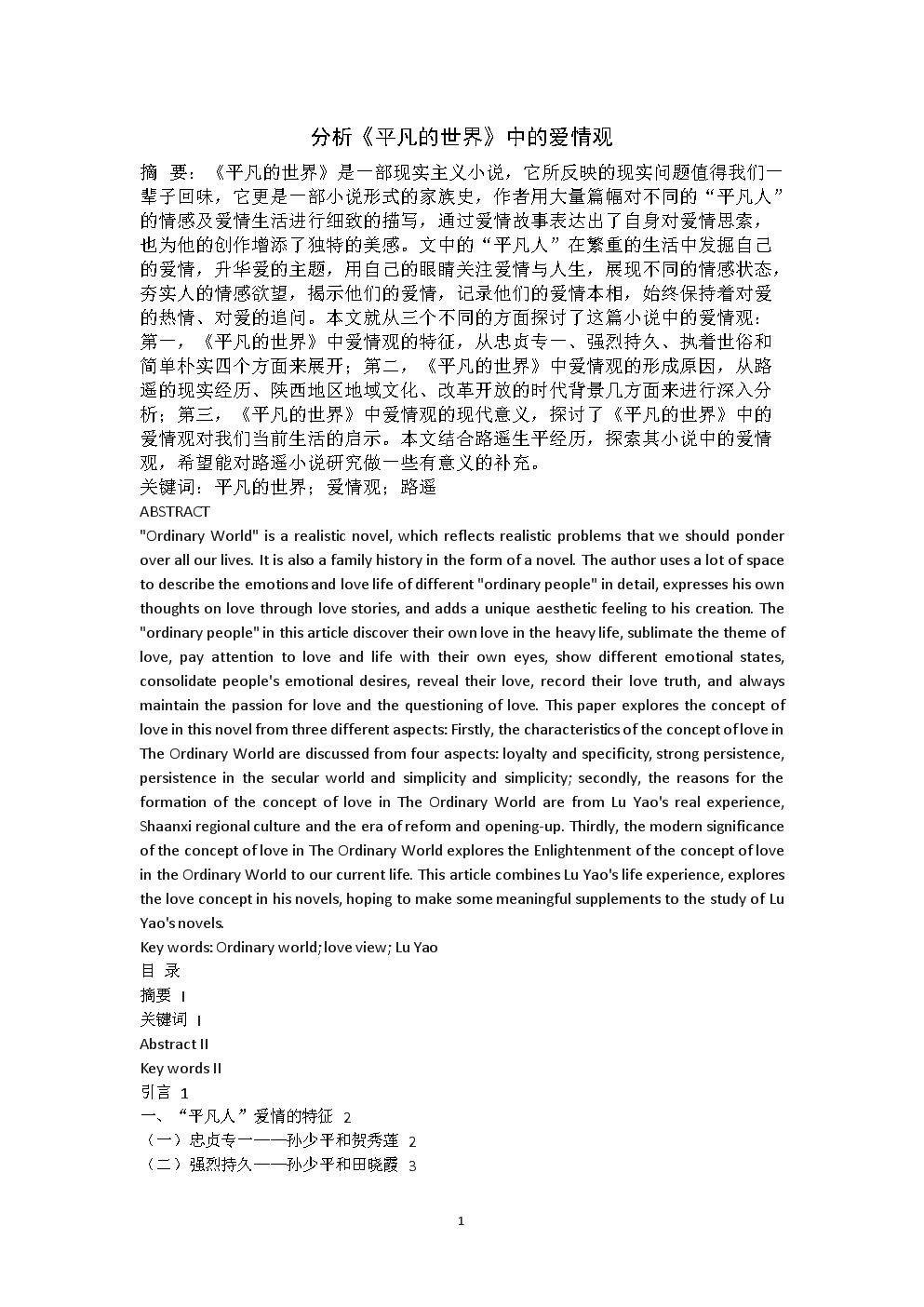 分析平凡的世界中的愛情觀.docx