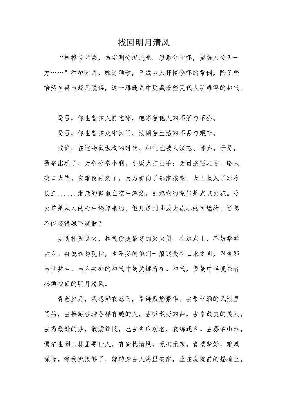 散文+找回明月清風+800.docx