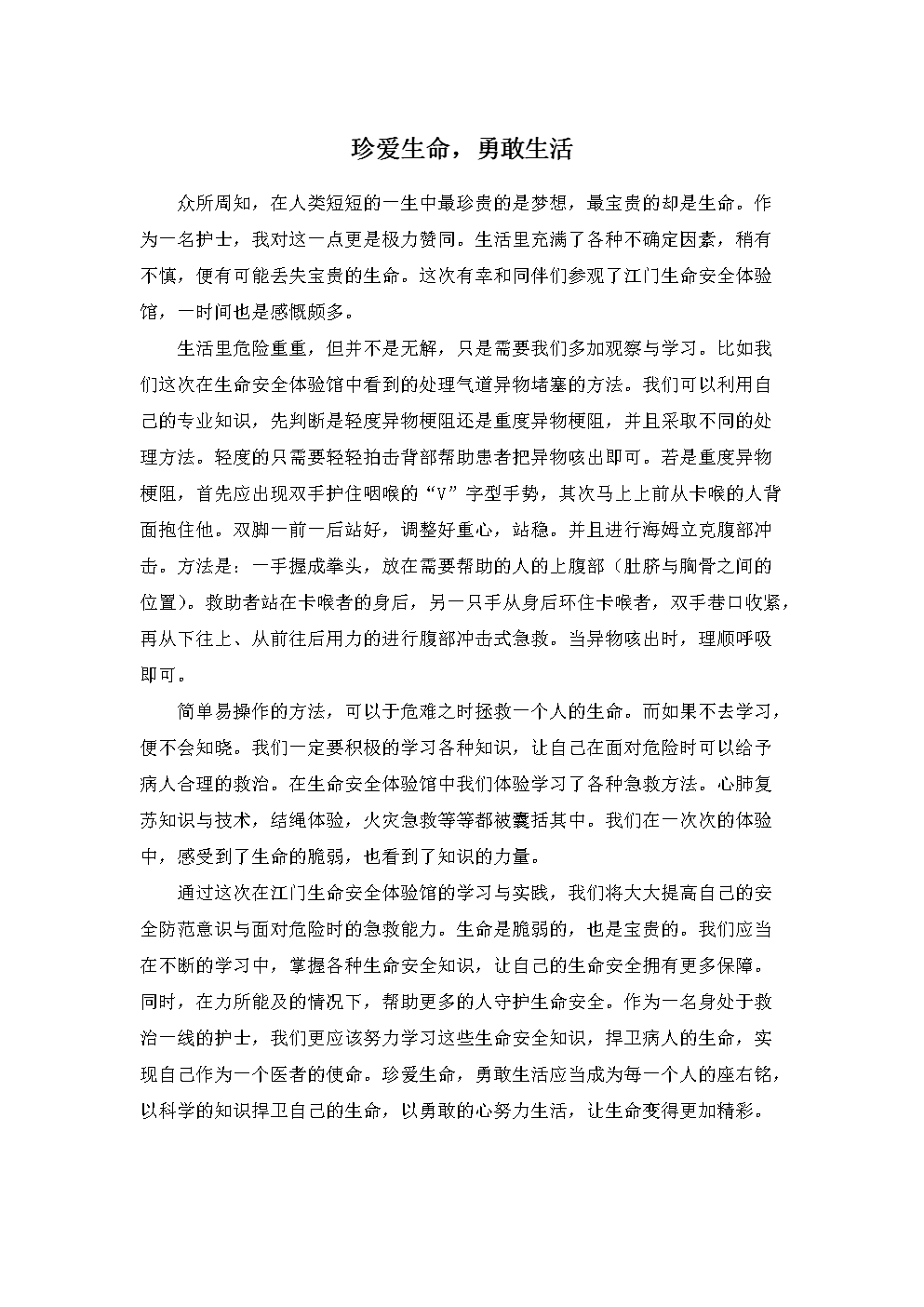 珍愛生命,勇敢生活+800.doc