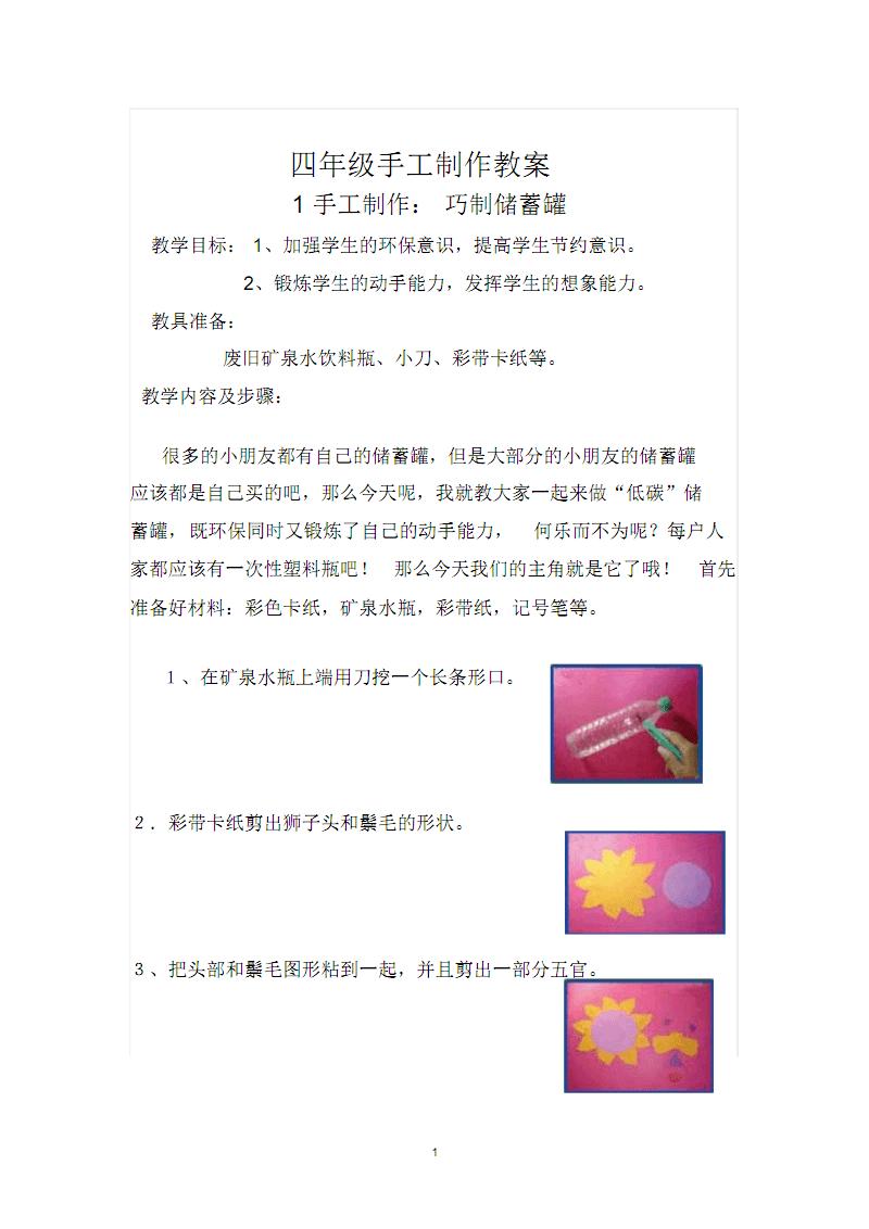 小學生手工制作教案.pdf
