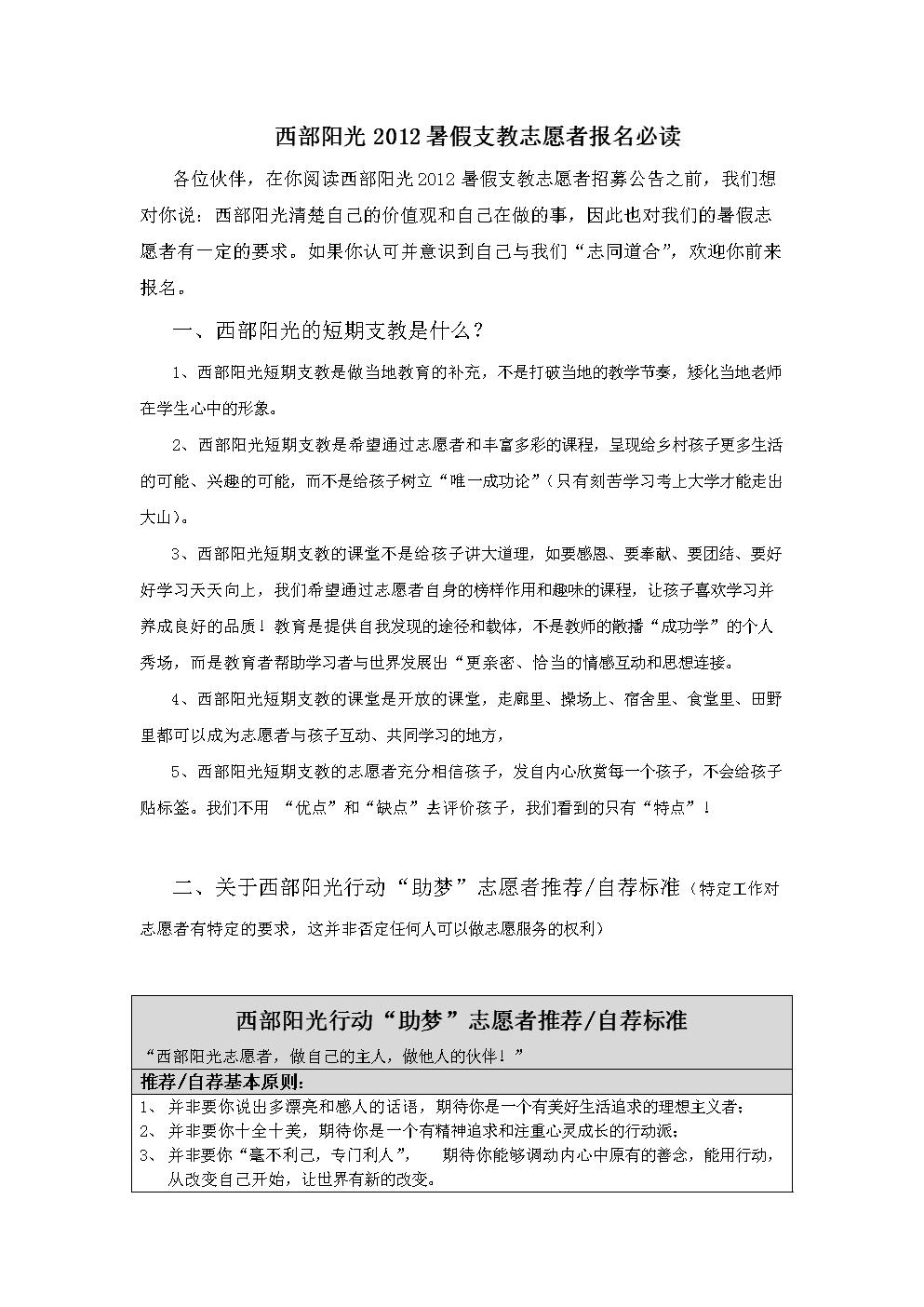 01-西部陽光2012暑假支教志愿者報名必讀.doc