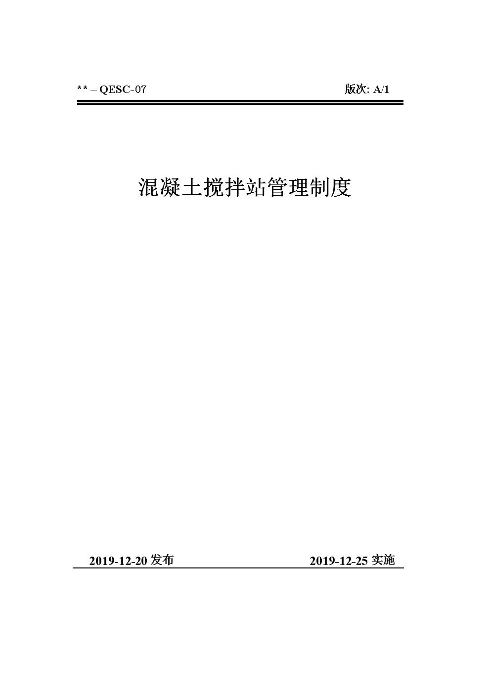 QESC-07混凝土搅拌站管理制度(EPC三标体系-作业文件)3-9.doc
