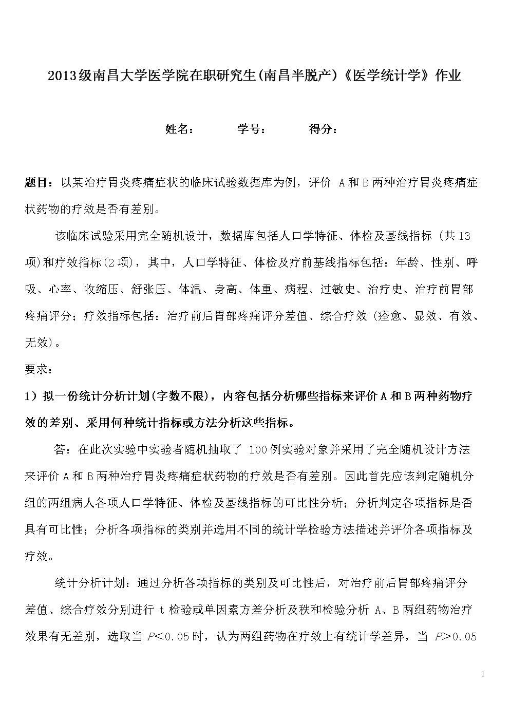 2013在職研究生醫學統計學作業-一峰-王.doc