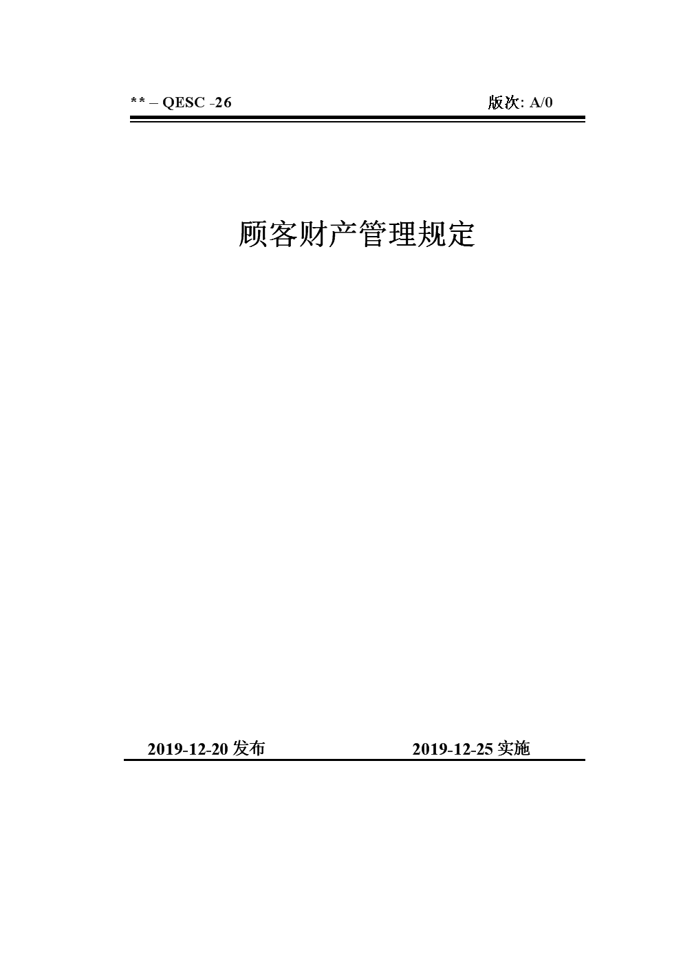 qesc-26顾客财产管理规定(EPC三标体系-作业文件)3-9.doc