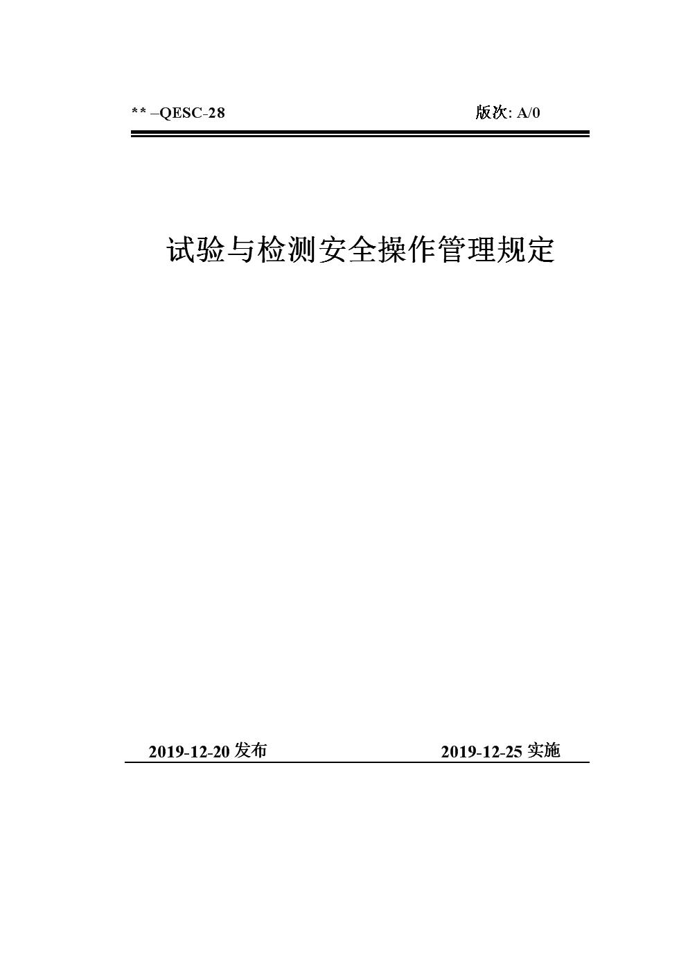 qesc-28试验与检测安全操作管理规定(EPC三标体系-作业文件)3-9.doc