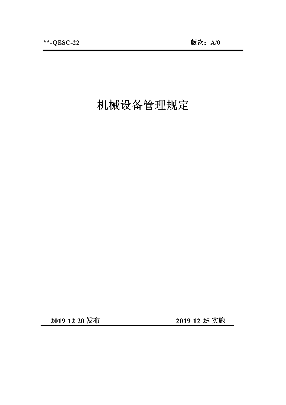 qesc-22机械设备管理规定(EPC三标体系-作业文件)3-9.doc